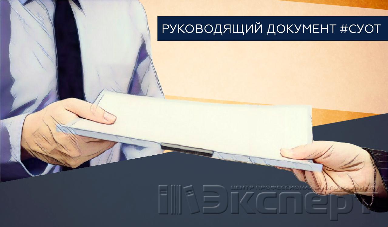 Руководящий документ о системе управления охраной труда