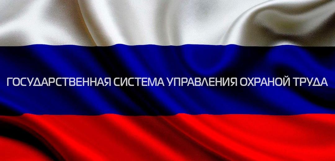 СУОТ в России