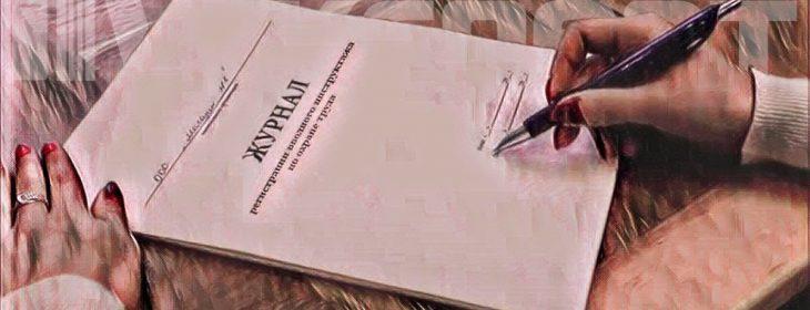 форма журнала вводного инструктажа