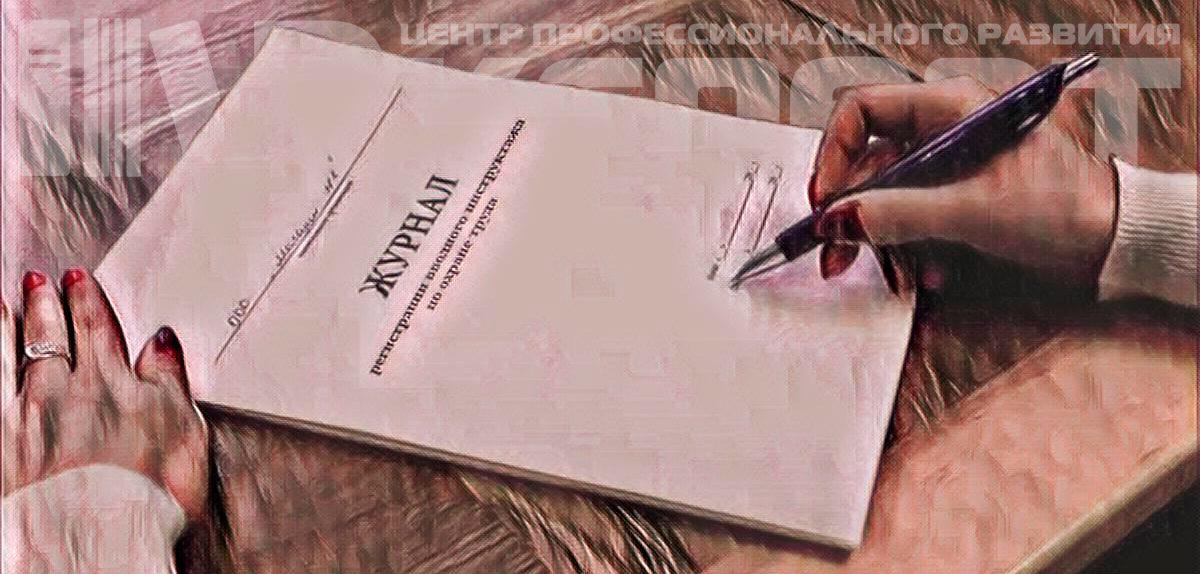 Форма журнала вводного инструктажа по охране труда