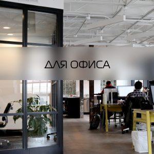 ДЛЯ-ОФИСА