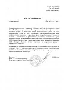Администрация Петроградского района-1