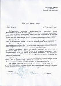 (ПрофРиски) Отзыв ГБОУ СОШ №347 Невского района-1