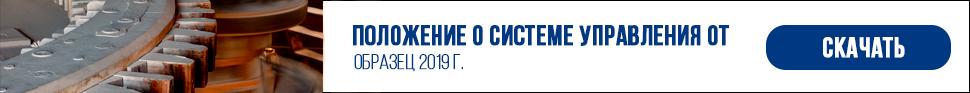 положение о СУОТ в организации (образец 2019)