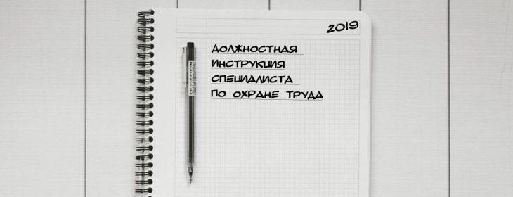 должностная инструкция специалиста по охране труда 2019