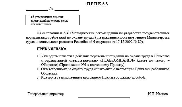 приказ об утверждении инструкций по охране труда