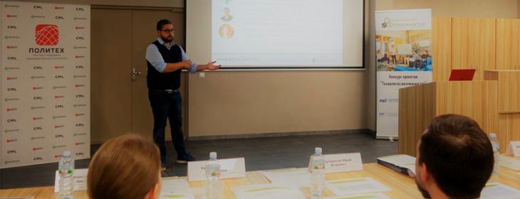 Технологии возможностей 2020: конкурс социальных проектов