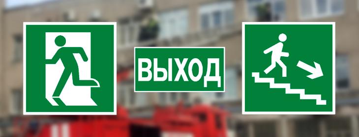 Эвакуационные знаки пожарной безопасности